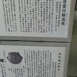 「逆打ち武蔵野観音霊場巡礼」第十八番札所・蓮華院(れんげいん)