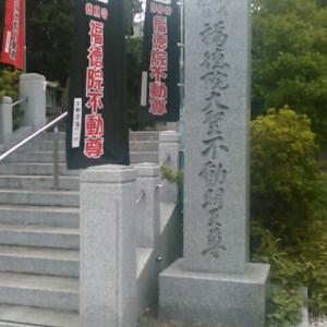 「逆打ち武蔵野観音霊場巡礼」第十七番札所・徳林寺(とくりんじ)