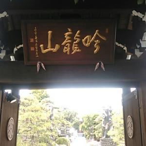 「逆打ち武蔵野観音霊場巡礼」第十五番札所・松林寺(しょうりんじ)