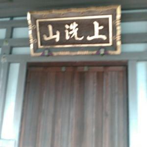 「逆打ち武蔵野観音霊場巡礼」第十一番札所・普門院(ふもんいん)