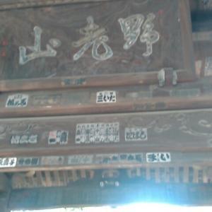 「逆打ち武蔵野観音霊場巡礼」第九番札所・實蔵院(じつぞういん)