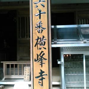 四国霊場会公認先達グループ、横峰寺へ