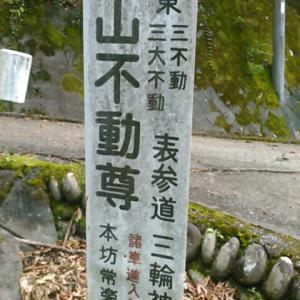武蔵野観音霊場、ちょっと寄り道「高山不動」