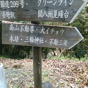 埼玉県飯能市の高山不動尊について