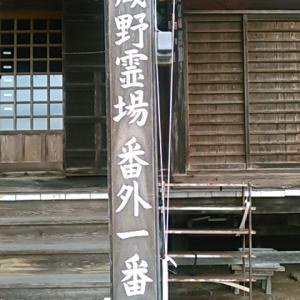「逆打ち武蔵野観音霊場巡礼」番外札所・霊巌寺(れいがんじ)