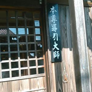 番外霊場・宝国寺(ほうこくじ)
