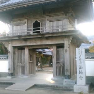四国霊場第九番札所・法輪寺の門前で思わぬ展開に