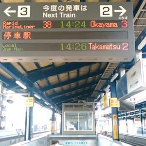 平成三十一年一月、坂出駅から列車に乗って帰宅