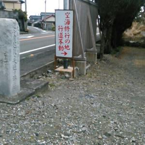 金剛頂寺から行当岬へ