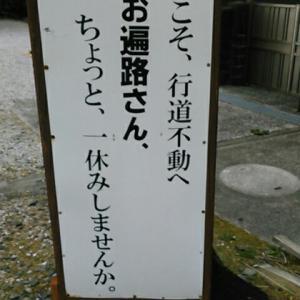 四国遍路の原風景・行道不動