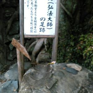 行当岬にある「空海の足跡」という岩