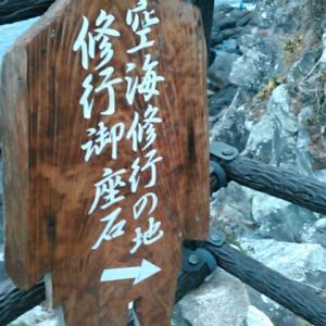 土佐の荒海に向かう弘法大師