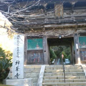 九時五十分、四国霊場第二十七番札所・神峯寺に到着