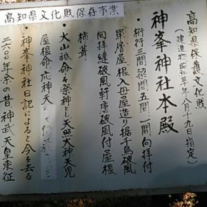 初めての神峯神社参詣
