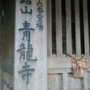次の目的地は、大日寺ではなく青龍寺