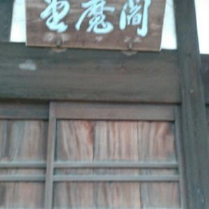平成三十一年二月、四国霊場第八十番札所・国分寺参詣