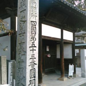平成三十一年二月、四国霊場第五十三番札所・円明寺参詣
