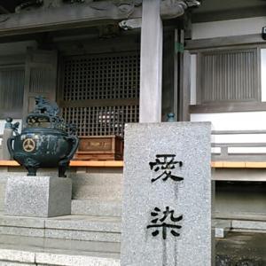 四国霊場・金剛福寺の愛染堂にもお参り