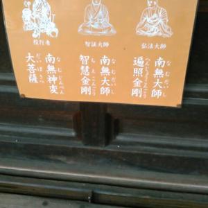 平成三十一年二月、四国霊場第七十六番札所・金倉寺参詣