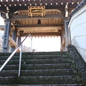 平成三十一年二月、四国霊場第七十三番札所・出釈迦寺参詣