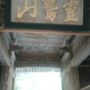 令和元年六月、四国霊場第二十番札所・鶴林寺参詣
