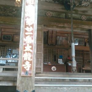 ロープウエイから降り、すぐに、太龍寺本堂へ
