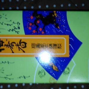 四国霊場第十三番札所・大日寺で買ったお線香