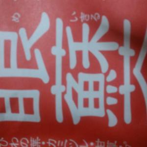 道隆寺門前の「サンエイ」さんで買った眼蘇茶
