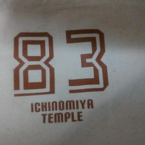 四国八十三番・一宮寺で買った小バッグ