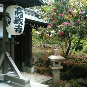 町田市の高蔵寺は真言宗豊山派