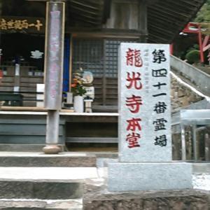 四国霊場第四十二番札所・佛木寺からタクシーで第四十一番札所・龍光寺へ