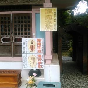 八坂寺で、「地獄」と「極楽」をみる