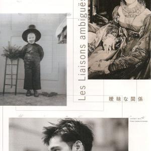 エルメス フォーラム「曖昧な関係」展に行きました