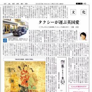 1/21の日本経済新聞 朝刊に取り上げられました!