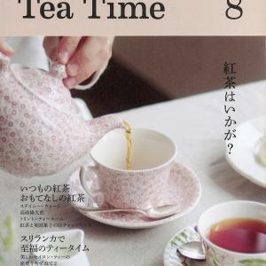 雑誌『Tea Time Vol.8』が発売されました。土橋正臣のエッセイ連載中!