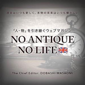 ウェブマガジン『NO ANTIQUE NO LIFE』5月1日公開!