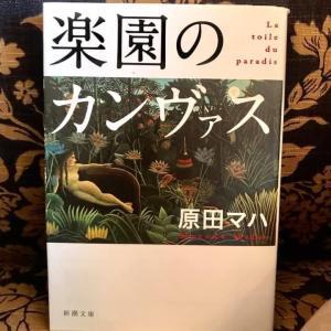 7bookcovers 第5回:楽園のカンヴァス