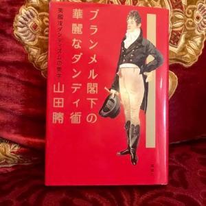 7bookcovers 第4回:ブランメル閣下の華麗なダンディ術