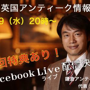 初のライブ配信の模様を鎌倉アンティークス 公式『YouTubeチャンネル』にて公開!