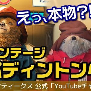 YouTubeチャンネル最新動画公開!