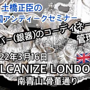 第2回『英国アンティーク セミナー』開催決定 @ ヴァルカナイズ・ロンドン 南青山
