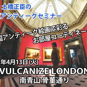 残席僅か!|第3回『英国アンティーク セミナー』開催決定 @ ヴァルカナイズ・ロンドン 南青山