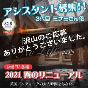 鎌倉FM 土橋正臣のラジオ番組、女性アシスタント募集のご応募ありがとうございました。