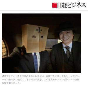 日経ビジネスオンラインのフェルディナント・ヤマグチ さんのコラムに代表土橋正臣が登場!