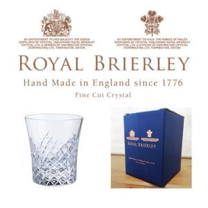 英国王室御用達|ロイヤルブライアリーのウィスキータンブラー取扱い販売開始