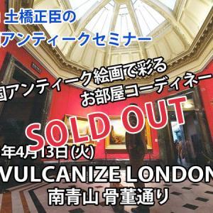 満員御礼!第3回英国アンティーク セミナーが開催されました @ ヴァルカナイズ・ロンドン