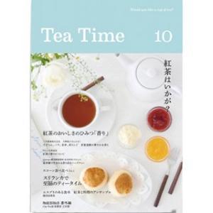 雑誌『Tea Time Vol.10』が発売されました。土橋正臣のエッセイ連載中!