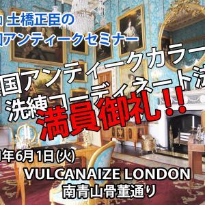満員御礼!「土橋正臣の英国アンティークセミナー」@ ヴァルカナイズ・ロンドン青山