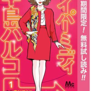 東村アキコさんのマンガが今無料って???