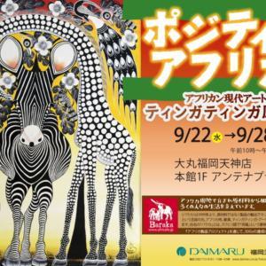 ポジティブアフリカが明日から博多大丸さんで開催♪